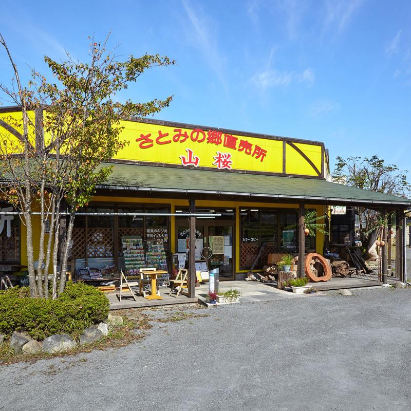 山桜直売所