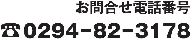 電話番号 0294-82-3178