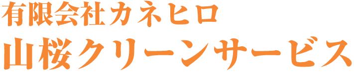 株式会社山桜クリーンサービス